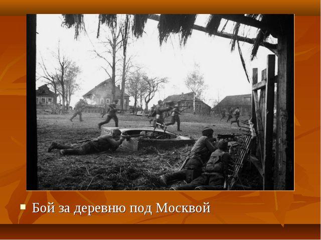 Бой за деревню под Москвой