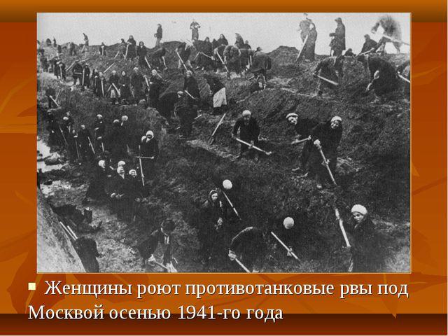 Женщины роют противотанковые рвы под Москвой осенью 1941-го года