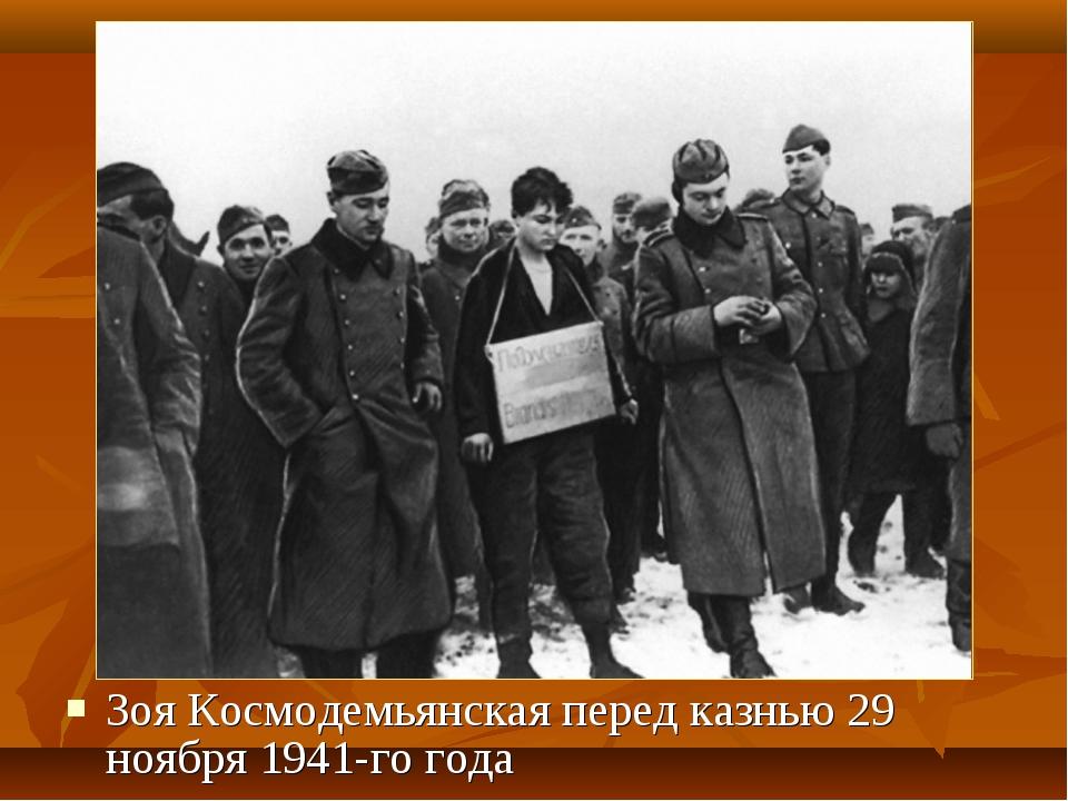 Зоя Космодемьянская перед казнью 29 ноября 1941-го года