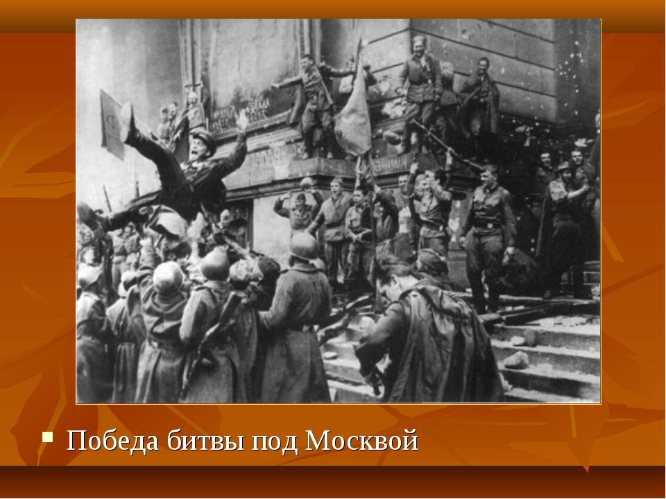 Победа битвы под Москвой