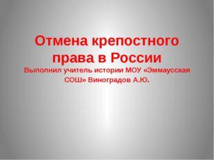 Отмена крепостного права в России Выполнил учитель истории МОУ «Эммаусская СО