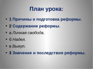 План урока: 1 Причины и подготовка реформы. 2 Содержание реформы. а Личная св