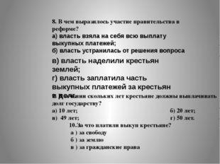 8. В чем выразилось участие правительства в реформе? а) власть взяла на себя