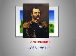 Александр II 1855-1881 гг.