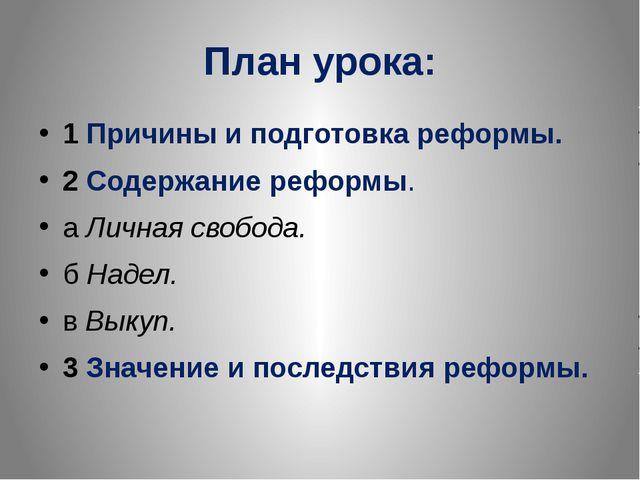 План урока: 1 Причины и подготовка реформы. 2 Содержание реформы. а Личная св...
