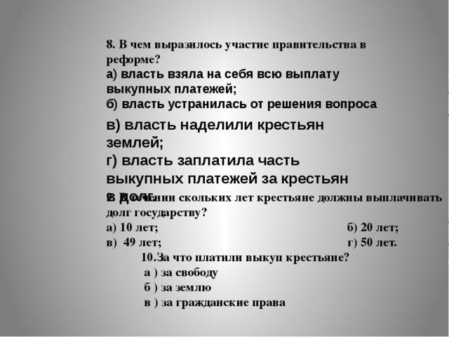8. В чем выразилось участие правительства в реформе? а) власть взяла на себя...