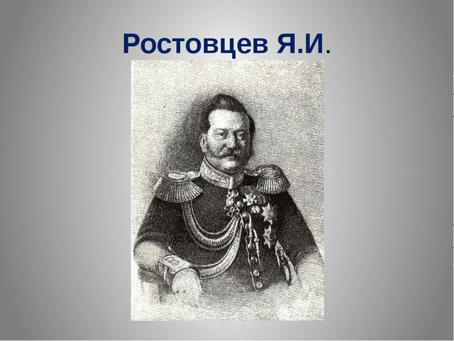 Ростовцев Я.И.
