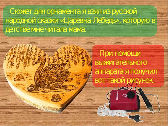 Сюжет для орнамента я взял из русской народной сказки «Царевна-Лебедь», кото...