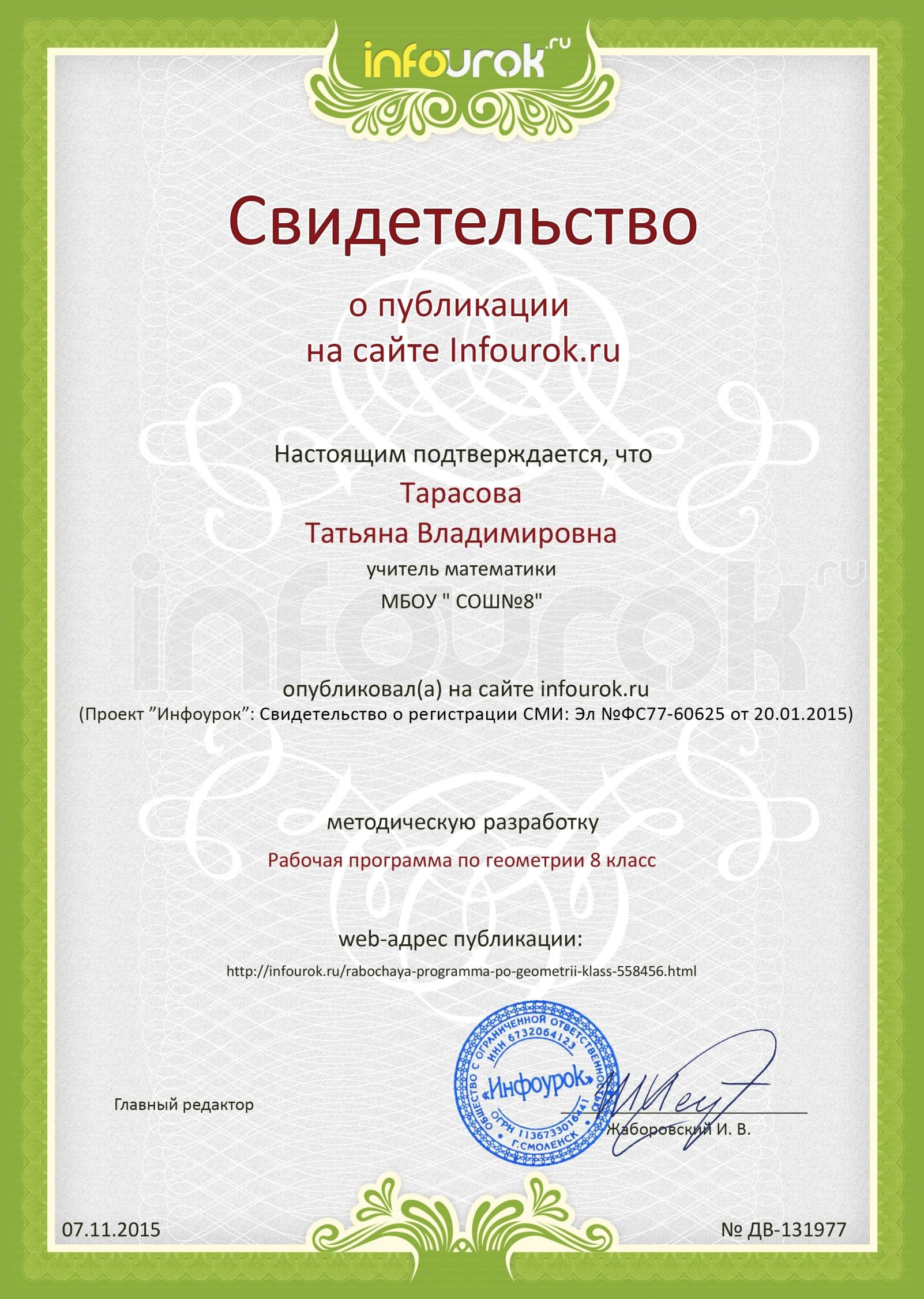 C:\Users\User\Downloads\Сертификат проекта infourok.ru № ДВ-131977.jpg
