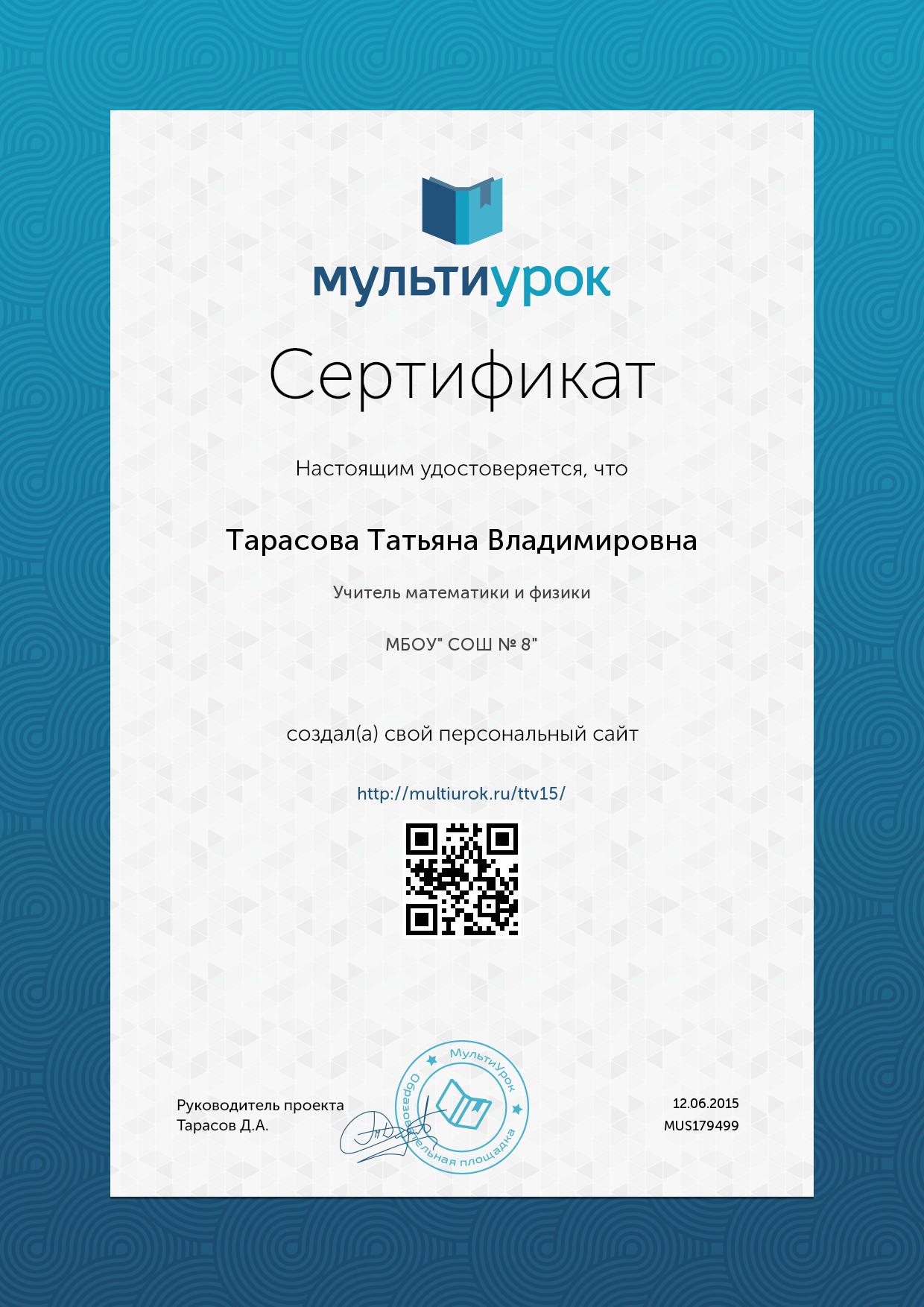 C:\Users\User\Desktop\диплом\Сертификат Тарасова Татьяна Владимировна.png
