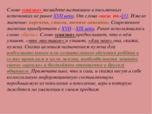 Слово «сказка» засвидетельствовано в письменных источниках не ранееXVII века