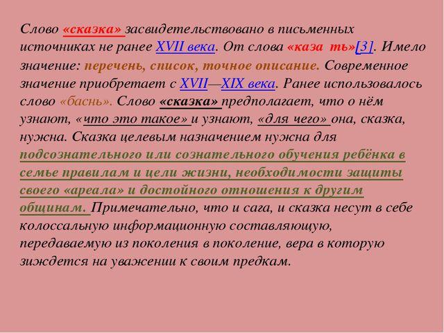 Слово «сказка» засвидетельствовано в письменных источниках не ранееXVII века...