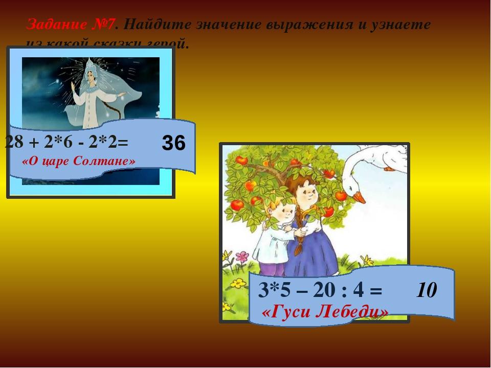 Задание №7. Найдите значение выражения и узнаете из какой сказки герой. 3*5 –...