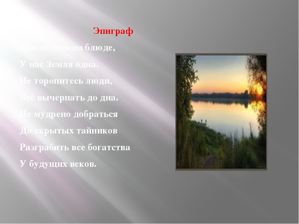 Эпиграф Как яблоко на блюде, У нас Земля одна. Не торопитесь люди, Всё вычер...