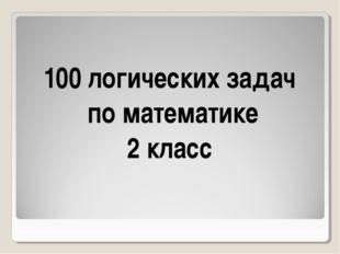 100 логических задач по математике 2 класс