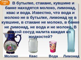 Молоко Квас Вода Лимонад Слайд 101 В бутылке, стакане, кувшине и банке находя