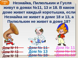 Дом № 11 Дом № 13 Дом № 18 Дом № 11 Дом № 13 Дом № 18 Дом № 11 Дом № 13 Дом №