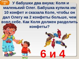 6 и 4 Слайд 22 У бабушки два внука: Коля и маленький Олег. Бабушка купила им