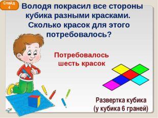 Развертка кубика (у кубика 6 граней) Слайд 4 Володя покрасил все стороны куби