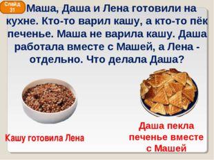 Кашу готовила Лена Даша пекла печенье вместе с Машей Слайд 31 Маша, Даша и Ле