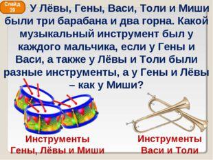Инструменты Гены, Лёвы и Миши Инструменты Васи и Толи Слайд 39 У Лёвы, Гены,