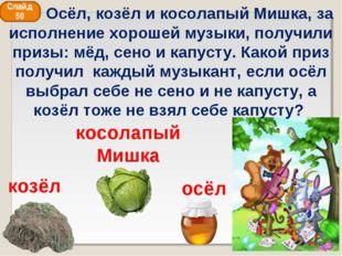 осёл косолапый Мишка козёл Слайд 50 Осёл, козёл и косолапый Мишка, за исполне