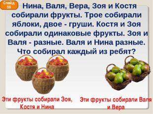 Эти фрукты собирали Зоя, Костя и Нина Эти фрукты собирали Валя и Вера Слайд 5