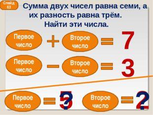 7 3 Первое число Первое число Второе число Второе число Первое число 5 Второе
