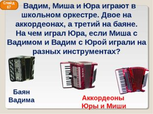 Баян Вадима Аккордеоны Юры и Миши Слайд 67 Вадим, Миша и Юра играют в школьно