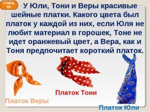 Платок Тони Платок Юли Платок Веры Слайд 69 У Юли, Тони и Веры красивые шейны