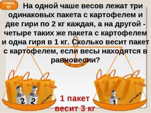 2 2 1 1 пакет весит 3 кг Слайд 83 На одной чаше весов лежат три одинаковых па