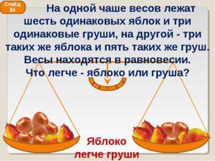 Яблоко легче груши Слайд 84 На одной чаше весов лежат шесть одинаковых яблок