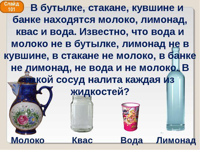 Молоко Квас Вода Лимонад Слайд 101 В бутылке, стакане, кувшине и банке находя...