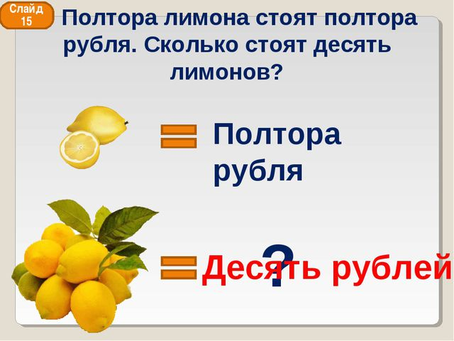 Полтора рубля ? Десять рублей Слайд 15 Полтора лимона стоят полтора рубля. Ск...