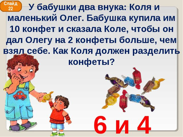6 и 4 Слайд 22 У бабушки два внука: Коля и маленький Олег. Бабушка купила им...