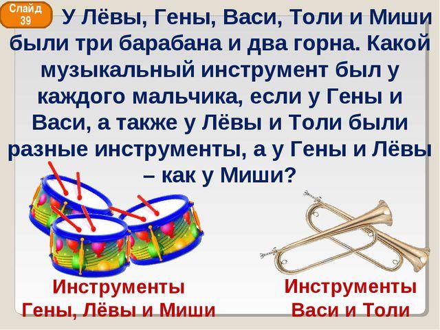 Инструменты Гены, Лёвы и Миши Инструменты Васи и Толи Слайд 39 У Лёвы, Гены,...