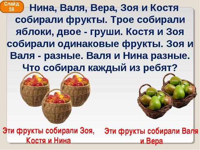 Эти фрукты собирали Зоя, Костя и Нина Эти фрукты собирали Валя и Вера Слайд 5...