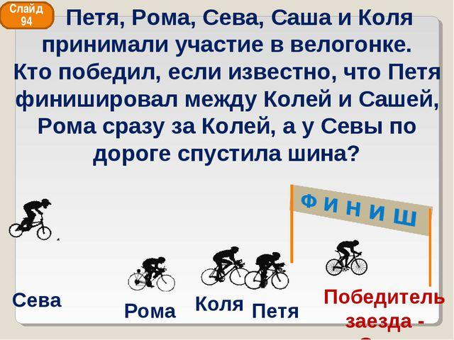 Сева Рома Коля Петя Победитель заезда - Саша Слайд 94 Петя, Рома, Сева, Саша...