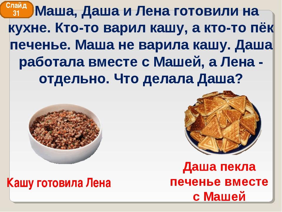 Кашу готовила Лена Даша пекла печенье вместе с Машей Слайд 31 Маша, Даша и Ле...