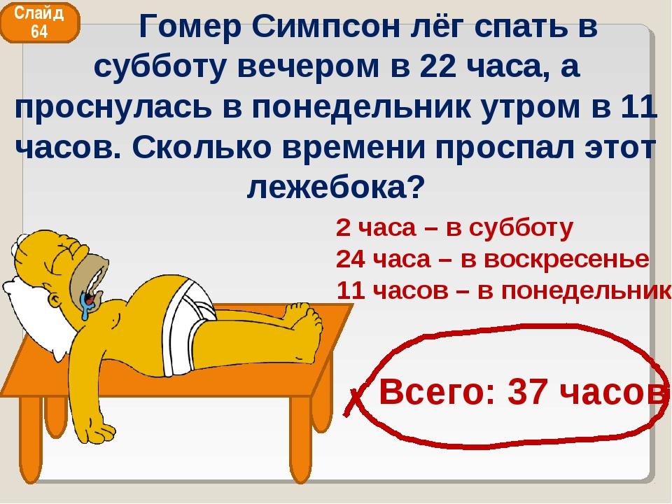 2 часа – в субботу 24 часа – в воскресенье 11 часов – в понедельник Всего: 37...