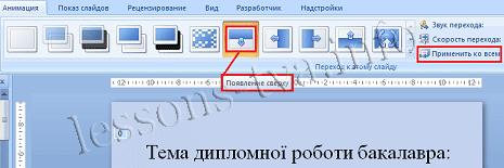 Эффекты смены слайдов в PowerPoint 2007