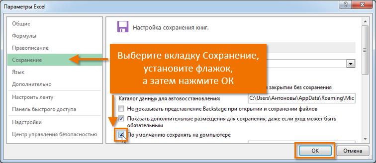 Сохранение в Excel