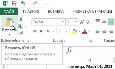 Копирование содержимого в Excel