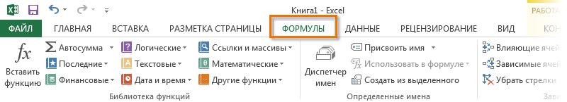 Лента в Microsoft Excel