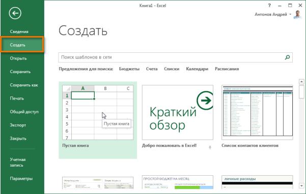 Создание книги Excel