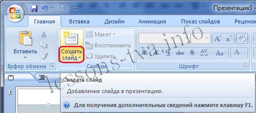 Кнопка Создать слайд в PowerPoint 2007