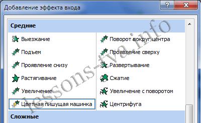 Добавление эффекта входа PowerPoint 2007