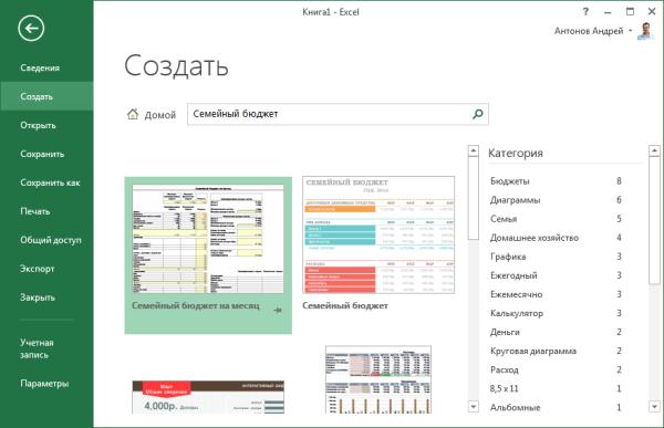 Использование шаблонов в Excel