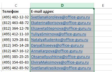 Удаление столбцов в Excel