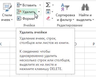 Удаление ячеек в Excel
